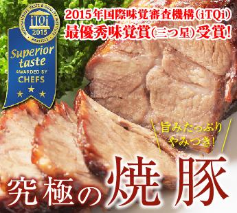 創業昭和12年京都の老舗精肉店の究極の焼豚
