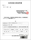 枝肉検査合格証明書