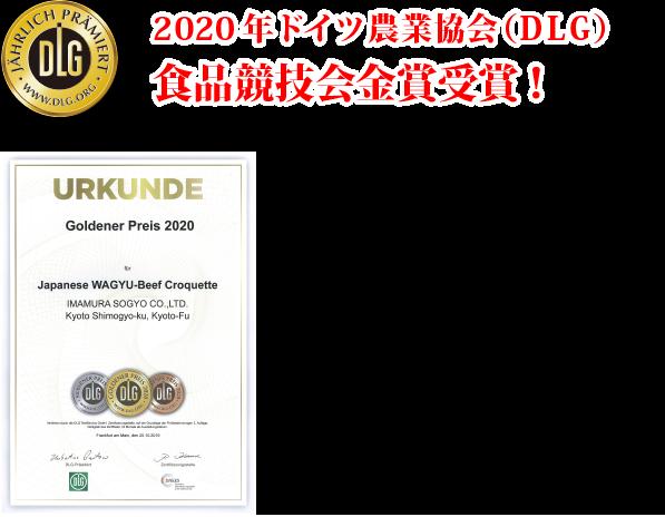 ドイツ農業協会(Deutsche Landwirtschafts-Gesellschaft)はフランクフルトに本部を置く、ドイツの農業の発展・向上を目的とする団体です。1885年から開催されている世界最古の品質競技会では、ドイツ工業規格(DIN)欧州規格(EN)国際規格(ISO)に基づいて審査され、外観・内観・食感・風味・味の5項目において厳しい基準をクリアした製品にみに各賞が授与されます。2020年度の競技会で、当店の「日本一こだわりミンチカツ」が、見事金賞を受賞しました!
