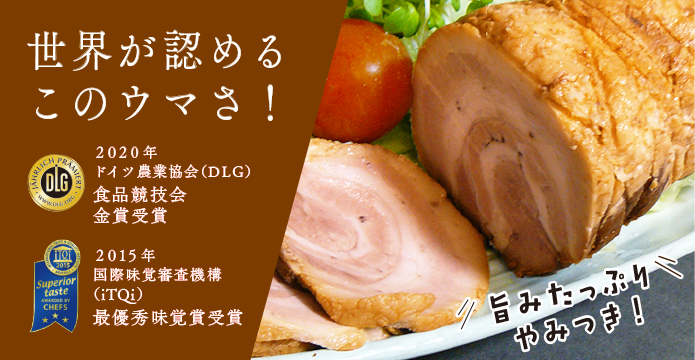創業昭和12年京都の老舗精肉店の究極の焼豚!2020年 ドイツ農業協会(DLG)食品競技会金賞受賞