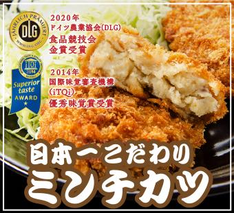 2014年国際味覚審査機構(iTQi)優秀味覚賞受賞! 日本一こだわりミンチカツ